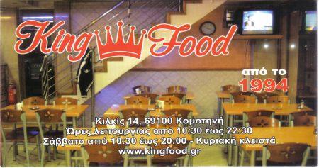 menu-retro-1