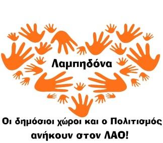 Κάτω τα χέρια από το Κοινωνικό Πολιτιστικό Κέντρο Βύρωνα! - Hands Off the Social & Cultural Centre of Vyronas - Ne Touchez pas au Centre Social et Culturel de Vyronas [Enlarge-agrandir-μεγαλώστε]