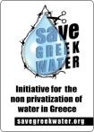 Πρωτοβουλία για την μη Ιδιωτικοποίηση του Νερού στην Ελλάδα - Initiative pour la non privatisation de l'eau en Grèce [Enlarge-agrandir-μεγαλώστε]