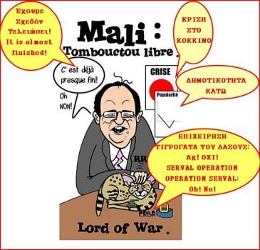 Hollande, Lord of War: Mali, Timbouctou FREE! - Ολλάντ ο Άρχοντας του Πολέμου: Μαλί: Ελεύθερο το Τιμπουκτού, by CRBR [Enlarge-agrandir-μεγαλώστε]