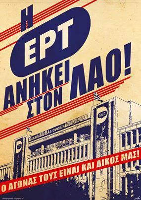 Η ΕΡΤ ανήκει στο Λαό - ERT belongs to the People - ERT appartient au peuple