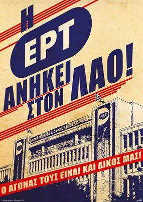 Η ΕΡΤ ανήκει στο Λαό - ERT belongs to the People - ERT appartient au peuple