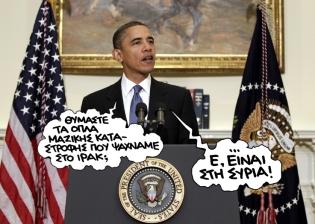 Θυμάστε τα όπλα μαζικής καταστροφής που ψάχναμε στο Ιράκ; Ε λοιπόν, είναι στη Συρία! - Remember the weapons of mass destruction in Iraq we were looking for? Well, it is in Syria! - Rappelez-vous les armes de destruction massive en Irak, que nous cherchions? Eh bien, c'est en Syrie! via [Enlarge-agrandir-μεγαλώστε]