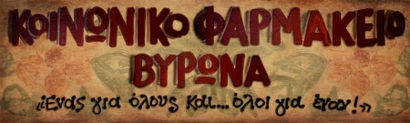 ΚΟΙΝΩΝΙΚΟ ΦΑΡΜΑΚΕΙΟ ΒΥΡΩΝΑ